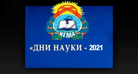 Дни науки – 2021 Кыргызской Государственной медицинской академии имени И.К. Ахунбаева, посвященные профилактике, диагностике и лечению COVID-19