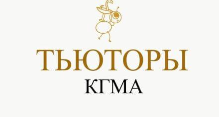 В КГМА стартует новая программа «Тьюторское движение»