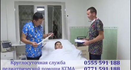 Круглосуточное отделение педиатрии в Медицинском центре КГМА