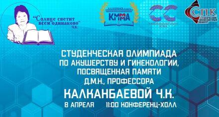 Межвузовская олимпиада по акушерству и гинекологии, посвященная памяти д.м.н, профессора Ч.Калканбаевой