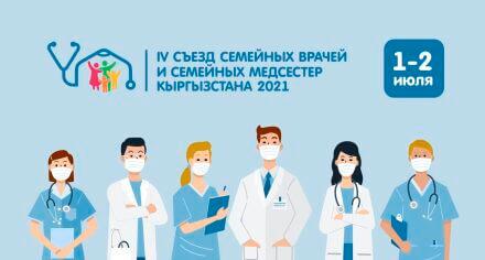 IV съезд семейных врачей и семейных медсестер Кыргызстана