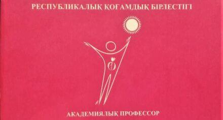 Проректору КГМА, профессору К.Ырысову присвоено звание «Почетного профессора»