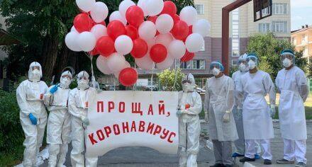 Состоялось закрытие временного инфекционного отделения КГМА