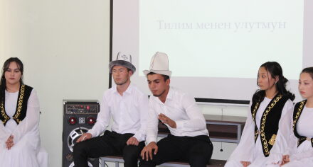 День кыргызского языка